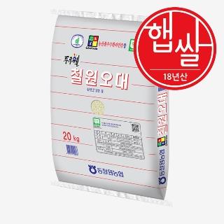 [18년 햅쌀][대용량] 동철원농협 오대쌀 20kg
