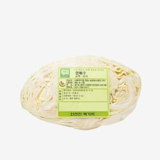 [슈퍼마트] 친환경 양배추 컷팅 500g