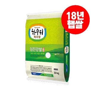 [티몬균일가] 한수위 파주쌀 임진강쌀 20kg