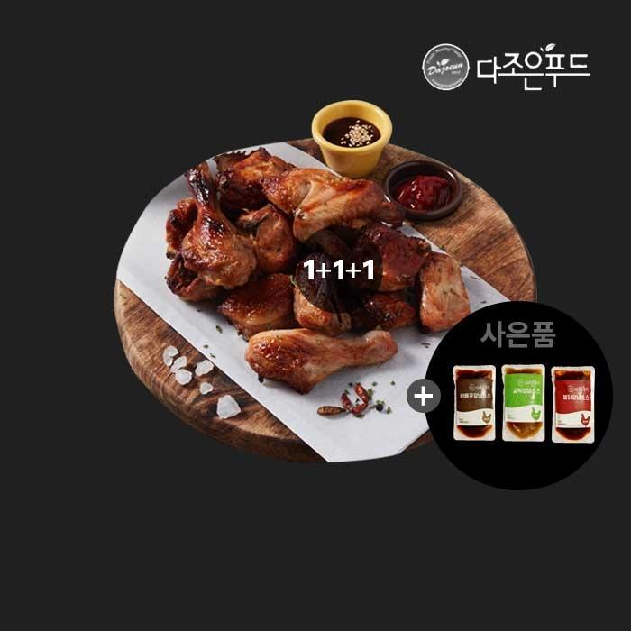 [특가위크] 티몬블랙딜 구어조은닭 국내산 냉장 3마리+소스3봉 외 다리만/날개만/순살