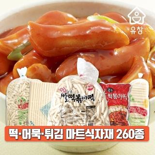 [슈퍼마트] 떡,어묵,만두,분식,소스류 외 식자재 한눈에 장보기 260종 기획