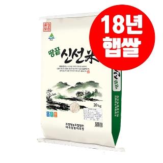 [18년햅쌀][슈퍼마트] 신선미 해남 땅끝 쌀 20kg 백미