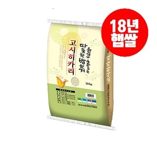 [슈퍼마트] 따뜻한 밥한끼 고시히카리10kg