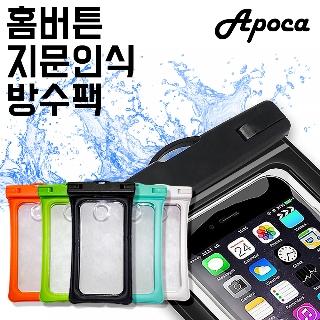 [티몬균일가] Apoca 프리미엄 지문인식 스마트폰 방수팩