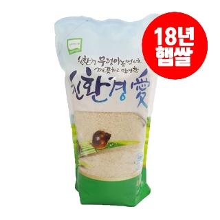 [슈퍼마트] 자연황실 무농약쌀 4kg