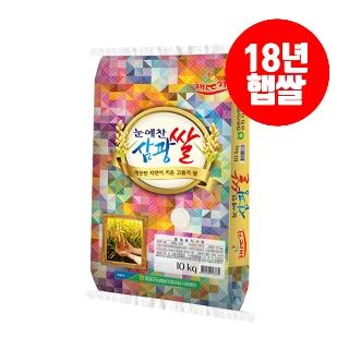 [슈퍼마트] 영광농협 눈에찬 삼광쌀 10kg