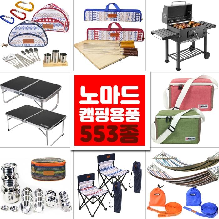 [노마드] 공구/식기/테이블/체어/해먹/타프/침낭 외 다양한 캠핑 백화점